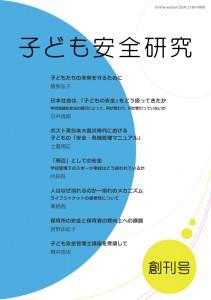 日本子ども安全学会機関誌表紙