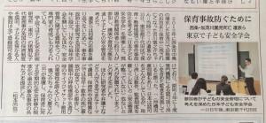9月11日付け愛媛新聞