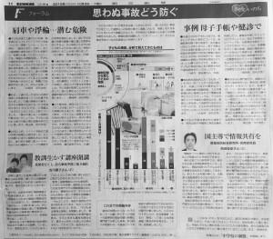 朝日新聞(フォーラム)小さないのち「思わぬ事故どう防ぐ」