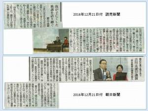 2016年12月21日付け 読売新聞 朝日新聞