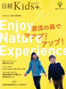日経Kids+ 源流の森でマナブ!アソブ!