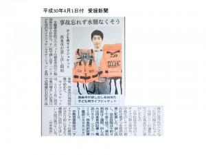 2018年4月1日 愛媛新聞記事