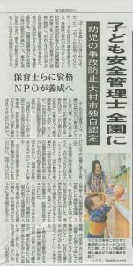 西日本新聞_大村版子ども安全管理士