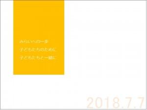 海のそなえフォーラム20180707_吉川優子_最終0704