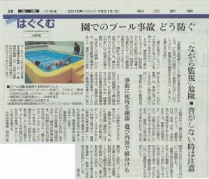 朝日新聞 2018年7月21日付