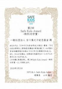セーフキッズアワード報賞状2019