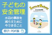 子どもの安全管理~水辺の事故を減らすために、今できること~(PDF形式)