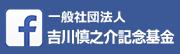 一般社団法人吉川慎之介記念基金Facebookページ