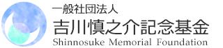 一般社団法人吉川慎之介記念基金